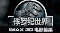 IMAX 3D《侏罗纪世界》抢票活动