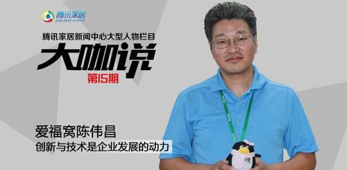 爱福窝陈伟昌:创新与技术是企业发展的动力