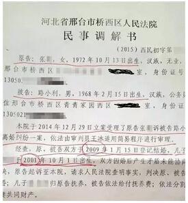 河北宁晋公安局政委被撤职 遭亲生女儿实名举报