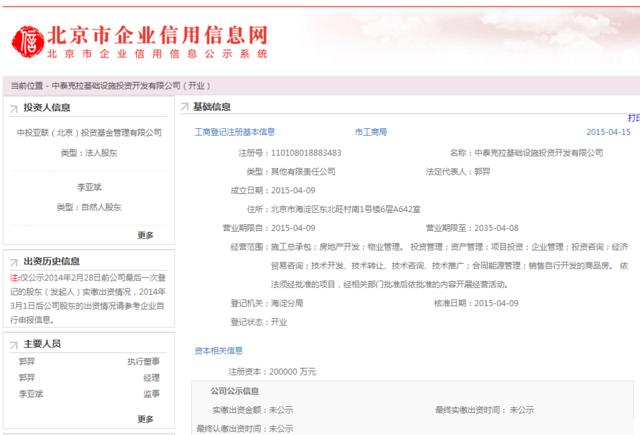 揭秘克拉运河策划方:注册资金20亿 地处京郊