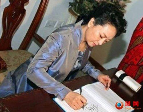 彭丽媛题词展现书法功底 署名山东的女儿(图)