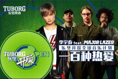 李宇春乐堡开躁新歌《一百种热爱》正式发布 探索多元音乐风格