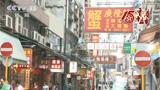 香港15年 美丽香港 历史建筑活化 老字号重开张