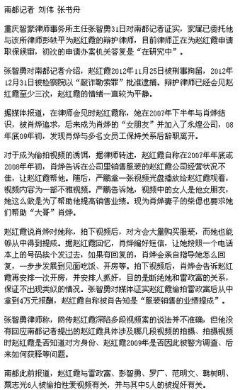 媒体曝光重庆不雅视频女主角照片