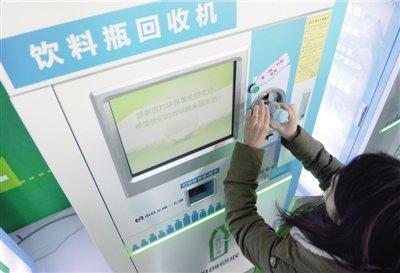 北京地铁站回收机放饮料瓶可返钱充值
