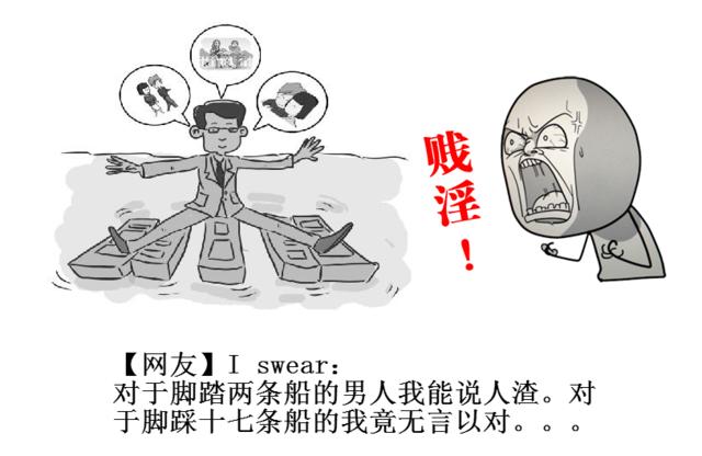 回音壁:现实版韦小宝脚踏17条船,我伙呆!