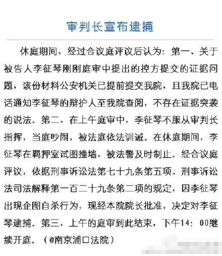 """南京""""虐童案""""被告试图自杀 法院决定将其逮捕"""