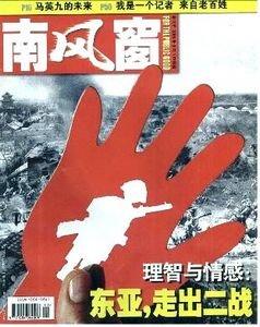 """二战东南亚上层人士视日军为""""解放英雄"""""""
