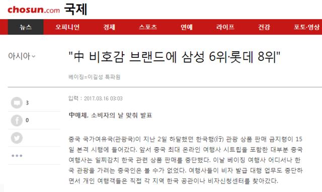 韩国紧张中度过3.15 韩媒关注韩国品牌登中国消费者品牌好感度黑榜