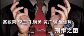 李庄、朱明勇、富敏荣、黄广明、赵佳月:刑辩律师之困