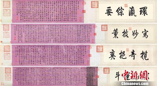 乾隆御笔手卷《白塔山记》拍出1.01亿元(图)