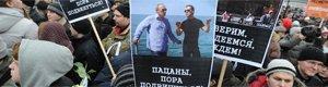 俄罗斯反杜马选举舞弊示威