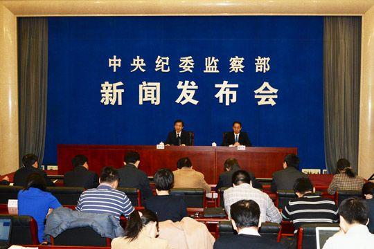 中纪委通报2013年度党风廉政建设和反腐败工作情况