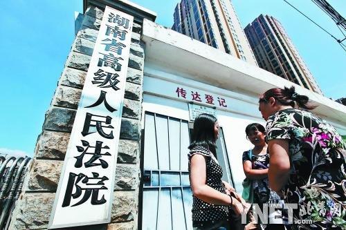 ▲昨天下午,唐慧(左一)来到湖南省高院参加庭前会议,几位河南籍访
