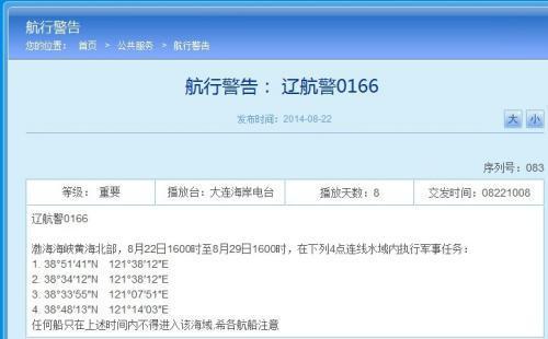 解放军今起至29日将在渤黄海执行军事任务