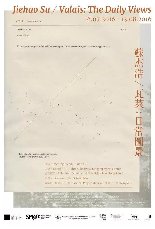 朱岚清&苏杰浩双个展将于7月16日在三影堂开幕
