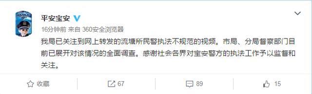 曝深圳两女孩遭警察强制传唤被质问:你自己犯贱