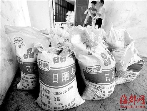 福建闽侯250吨工业盐变身食用盐 重金属超标