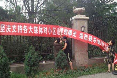 北京楼顶建别墅所在小区居民挂横幅要求追责