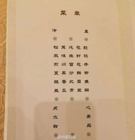 习近平和彭丽媛亚信峰会欢迎宴会菜单曝光(图)