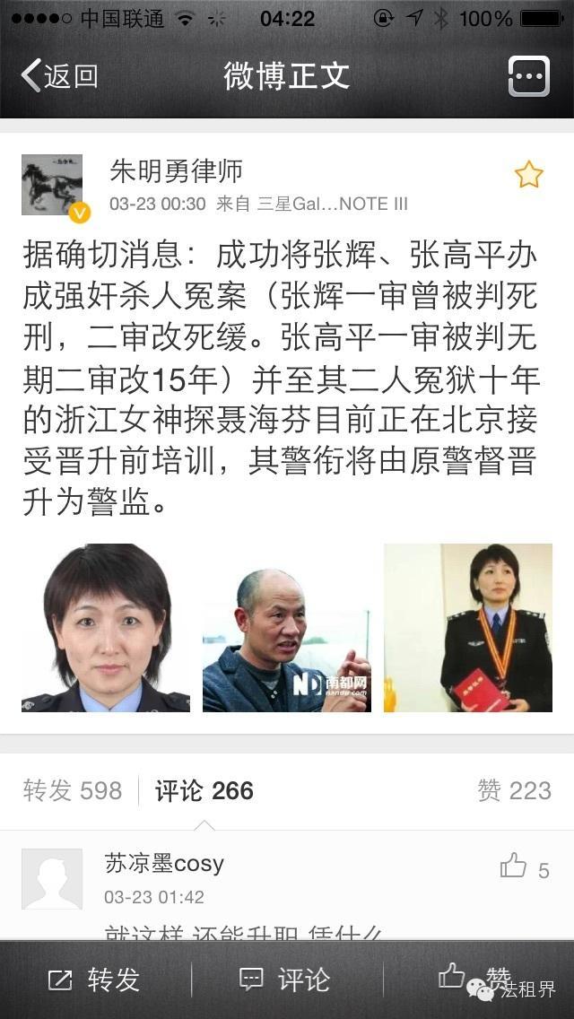 """媒体称叔侄冤案办案""""女神探""""聂海芬将晋升"""