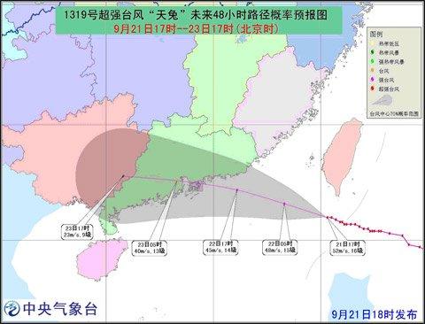 超强台风天兔今晚将登陆广东沿海 最大风力15级