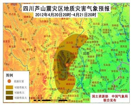 四川芦山、宝兴两县发生崩塌滑坡可能性较大