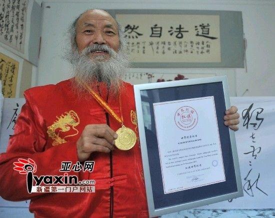 图为12月6日,邹品第一袭红色唐装,展示他的扛旗世界纪录证书和奖牌。 亚心网记者 张已 摄
