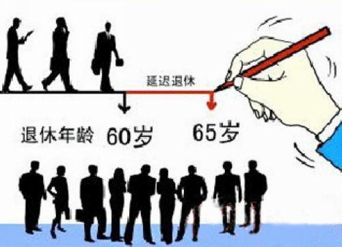 报告建议2018年开始延迟退休 到2045年延至65岁 - 海阔山遥 - .
