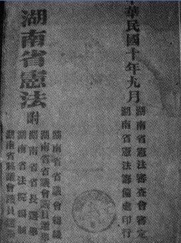 湖南省宪法