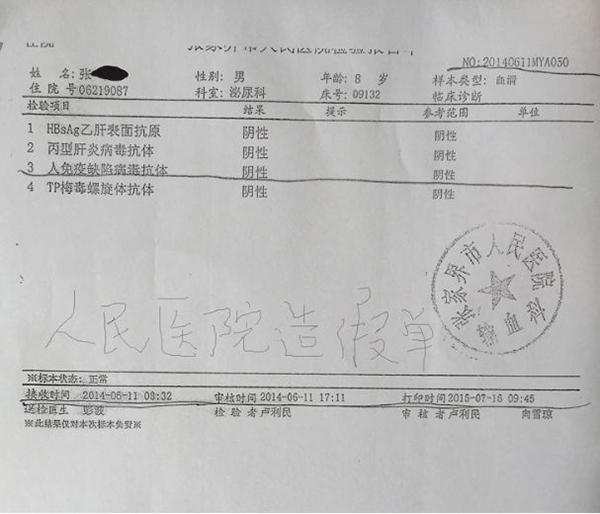 女子称儿子输血后检出艾滋 向医院索赔110万