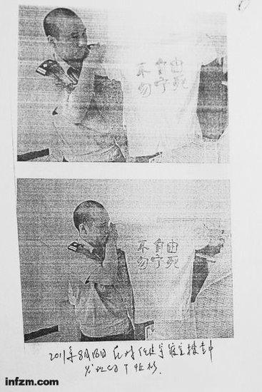 """T恤""""罪证""""。 (图片来源 卷宗/图)"""