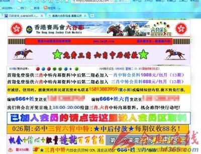 安徽残联官网被黑 变身赛马会六合彩网页(图)