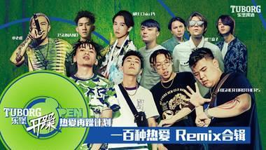 乐堡开躁邀请5组新锐华语音乐人,开启热爱再躁计划!