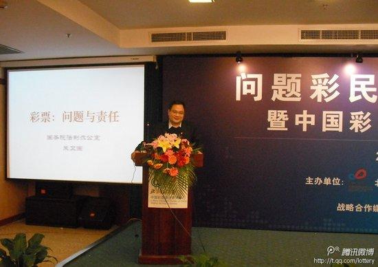 中国700万彩民买彩票上瘾 专家建议设基金救助