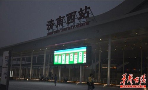 京沪高铁济南西站大屏直播工作人员玩游戏