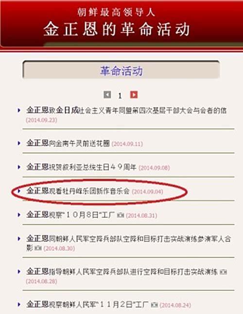 转播到腾讯微博-金正恩35天究竟去哪了 新华社梳理其缺席活动