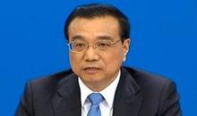 李克强谈中国经济