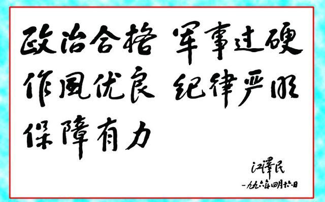 全军和武警部队党委会议室统一悬挂领导人题词指示