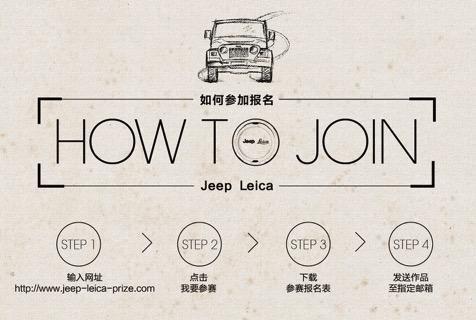 """首届""""Leica J摄影大师赛""""正式启动"""
