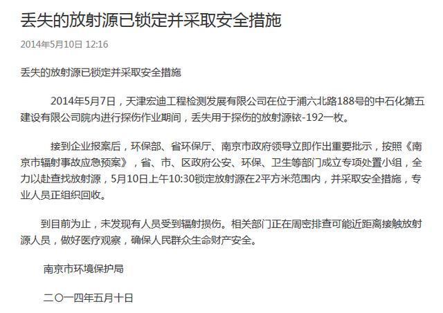 南京丢失一枚放射源铱 已锁定范围正组织回收