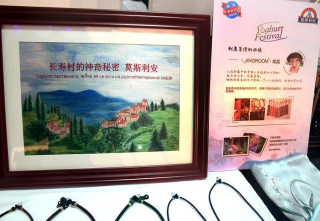 金秋时节莫斯利安相邀万人 黄浦江畔共筑文化长寿之路