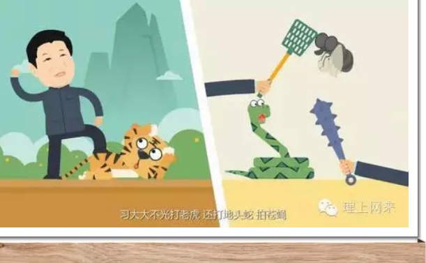 习近平打老虎动漫续集:当官不能任性_新闻_腾讯网