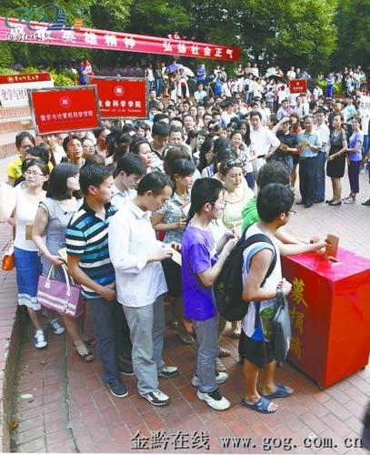 贵州师大殉职保安获奖10万 学生打标语致敬(图)