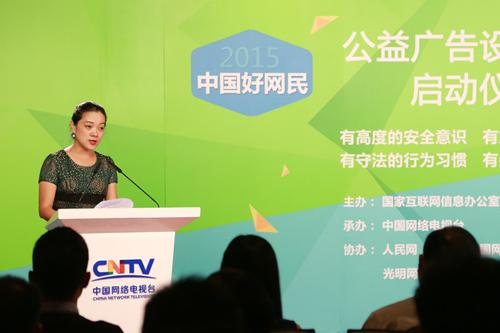 """""""2015中国好网民""""公益广告设计活动开启"""