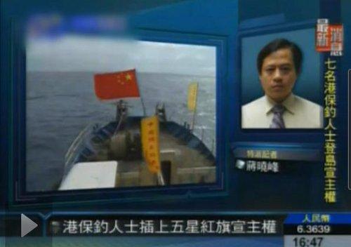 香港保钓人士将五星红旗插在钓鱼岛上