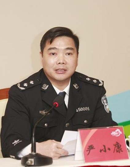 东莞市副市长、市公安局局长严小康被免职