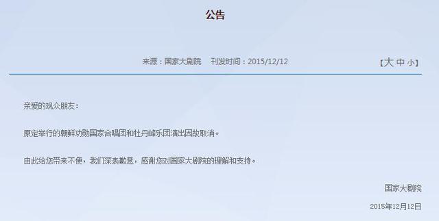 国家大剧院:朝鲜牡丹峰乐团北京演出突然取消