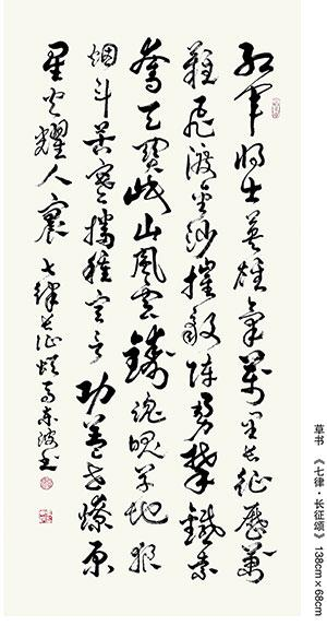 翰墨情深·马东波书画艺术作品展在京举办