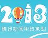 腾讯新闻2013年终策划